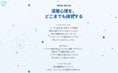 株式会社キュービック新卒研修