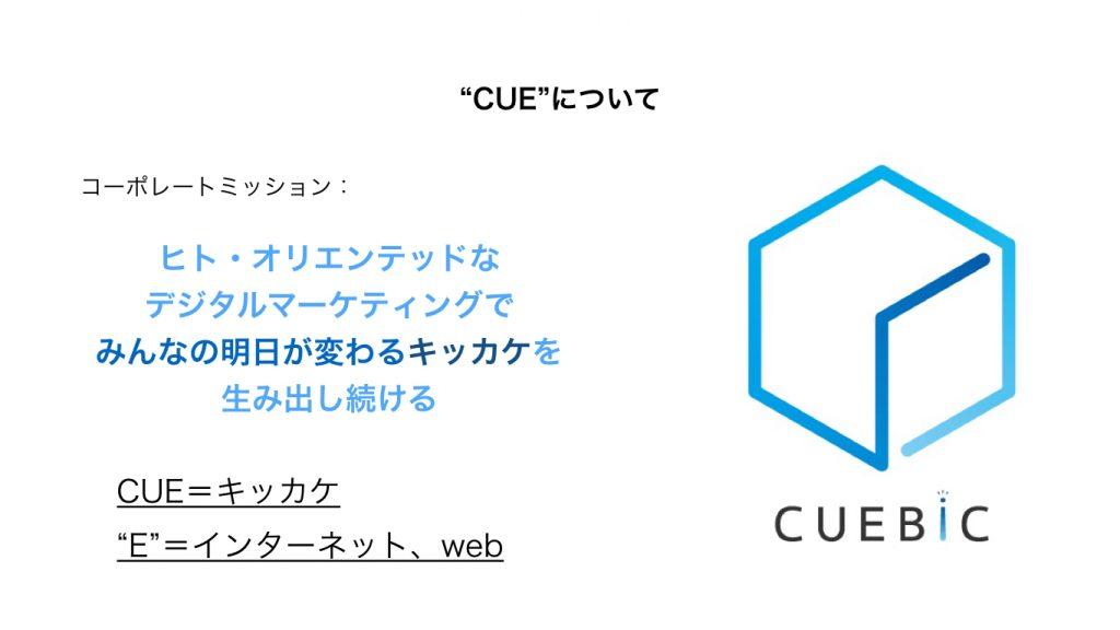 cuebic4