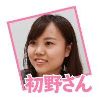hatsuno2