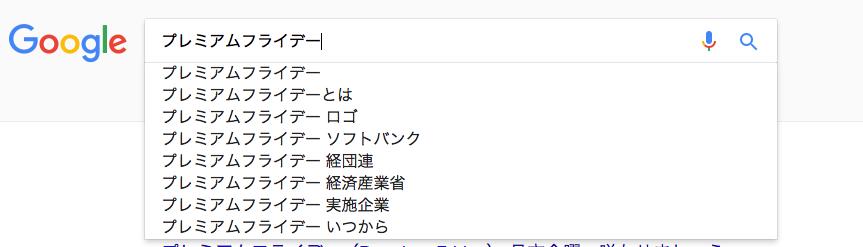 google_oshiete
