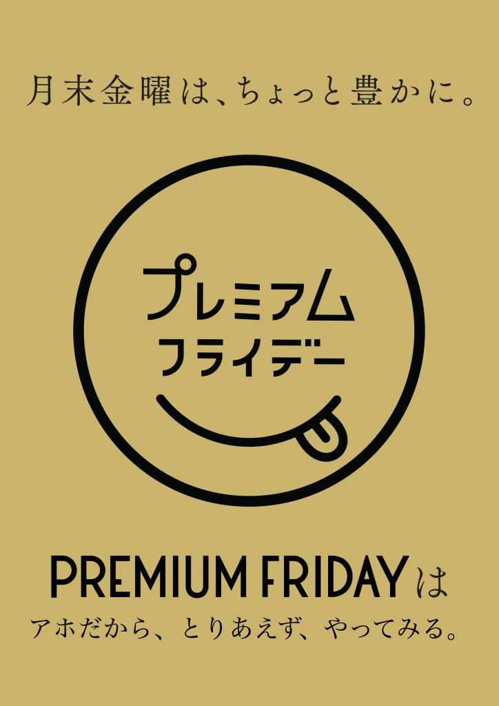 pf_poster_jp_6