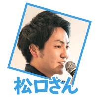 matsuguchi