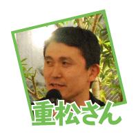 shigematsu